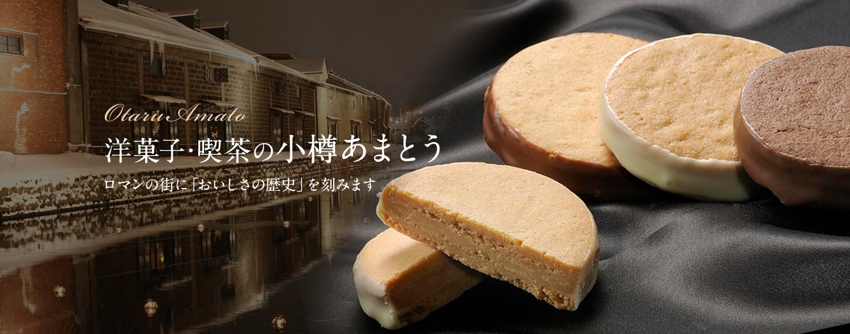 洋菓子・喫茶の小樽あまとうロマンの街に「おいしさの歴史」を刻みます
